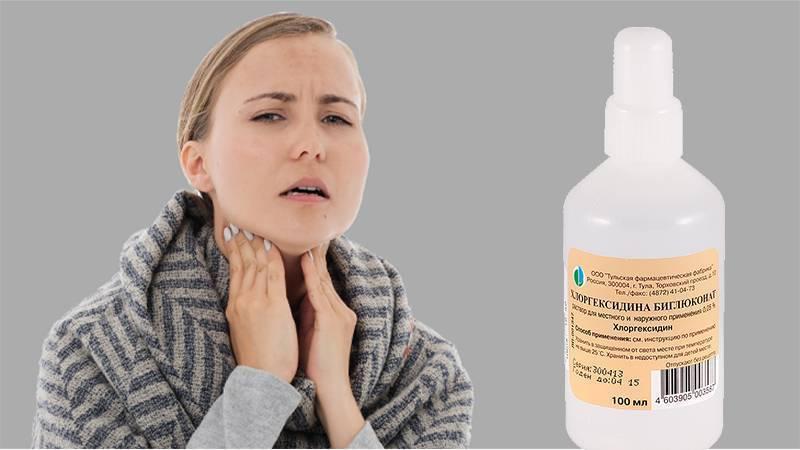 Как вылечить горло быстро и эффективно?