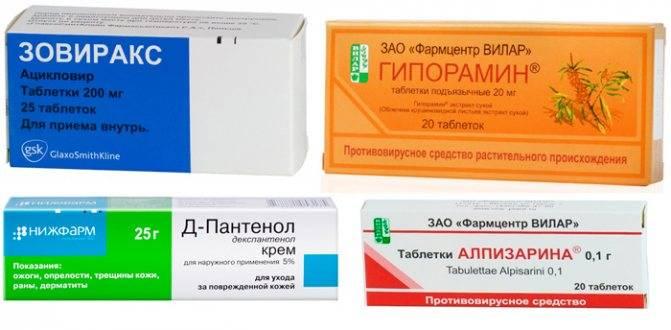 Лучшие лекарства от герпеса в интимных местах