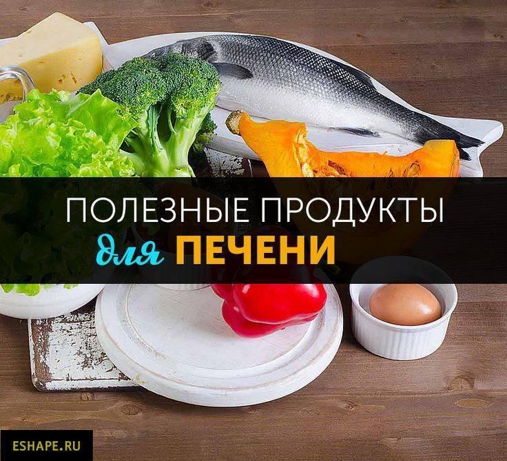 какие продукты вредны для печени человека