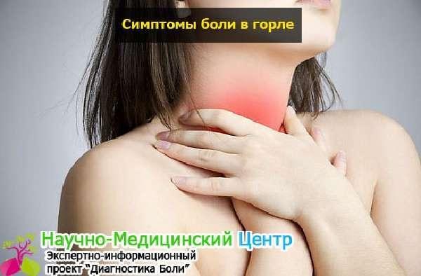 режущая боль в горле с одной стороны