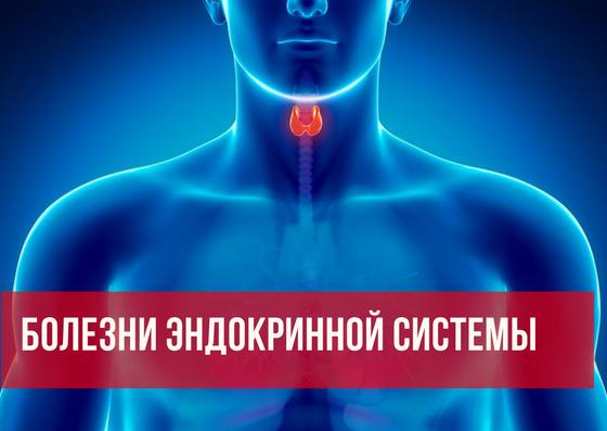 Эндокринные болезни — причины, симптомы, диагностика и лечение
