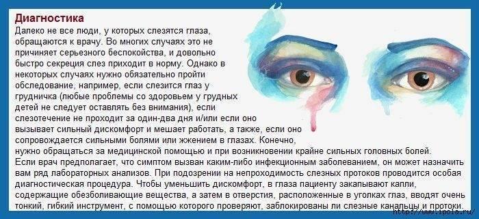 что делать если при насморке слезятся глаза