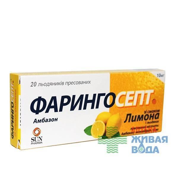 Лимон для горла