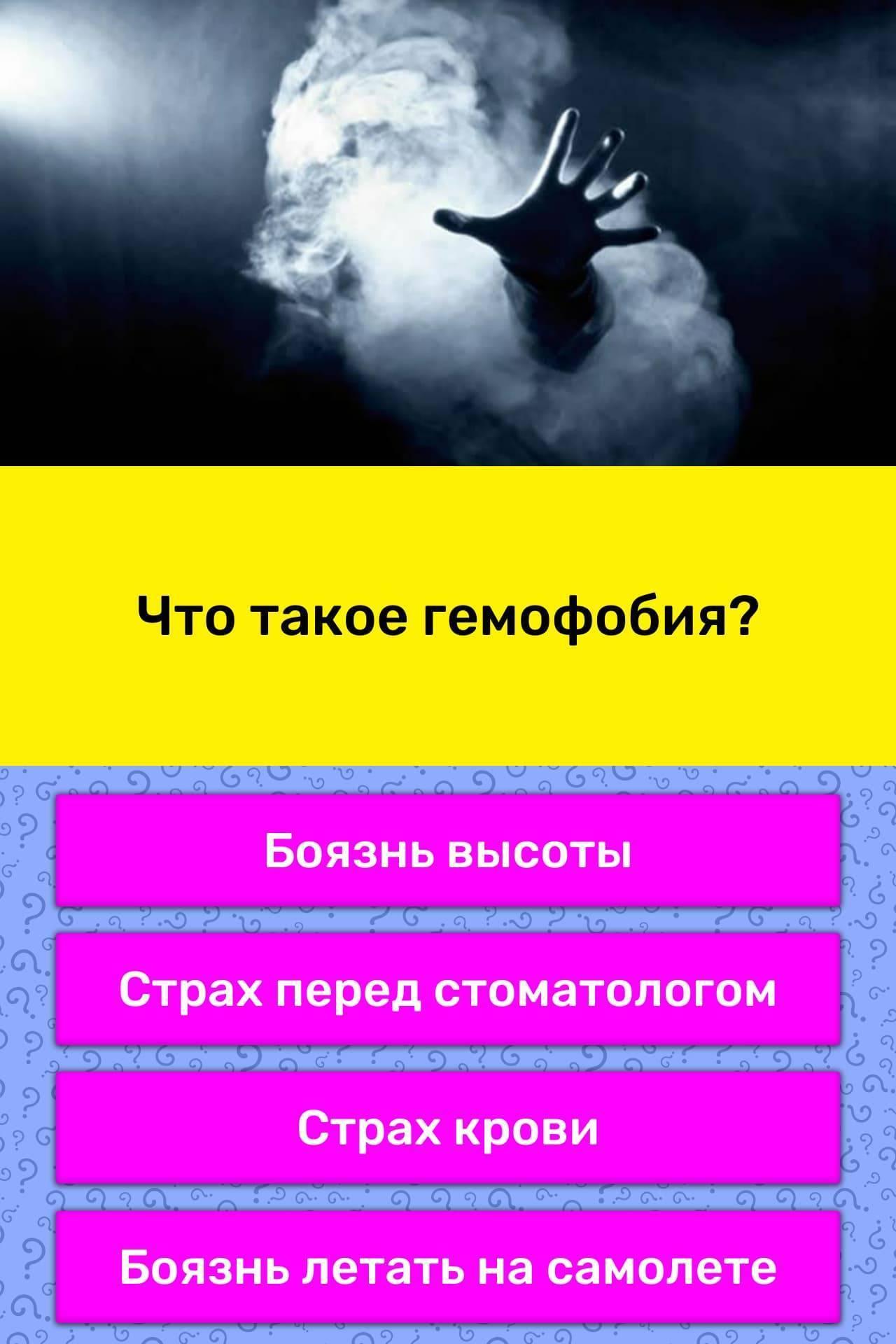 Гермофобия - боязнь крови - причины, лечение
