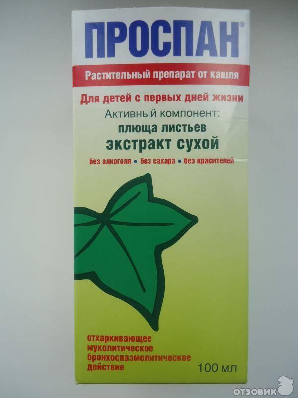 таблетки от кашля как давать детям