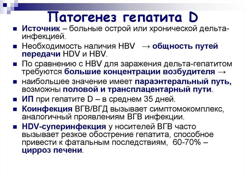 лечение гепатита д