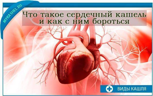 Сердечный кашель, что это такое и как его лечить