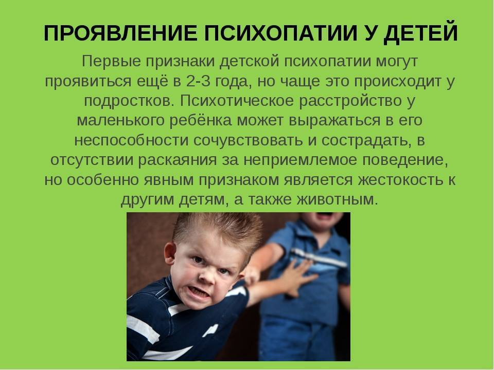 Психоз у ребенка – признаки, причины, диагностика и лечение психоза у ребенка