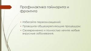 Профилактика гайморита у взрослых