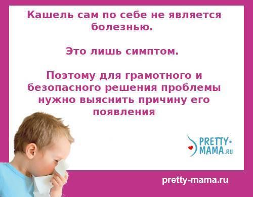 Лечение при сухом кашле ребенка 1 год