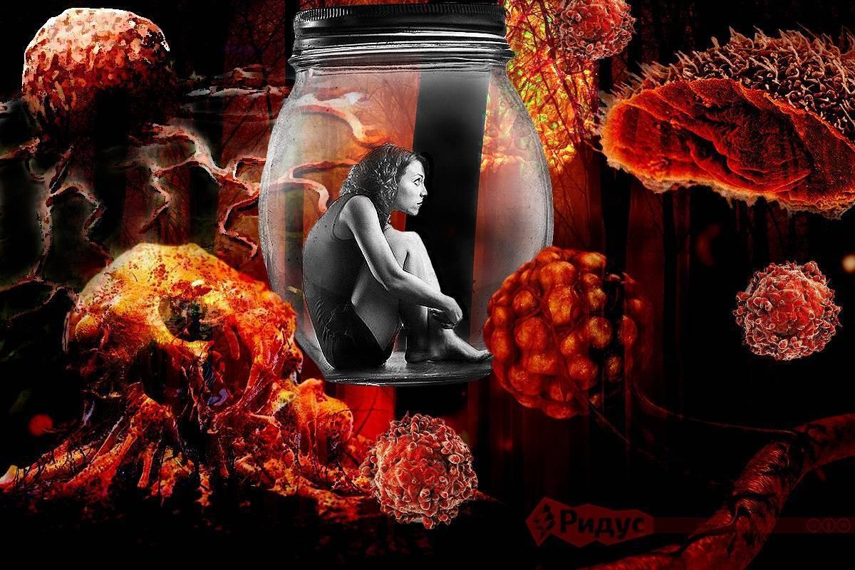 как избавиться от страха заболеть раком