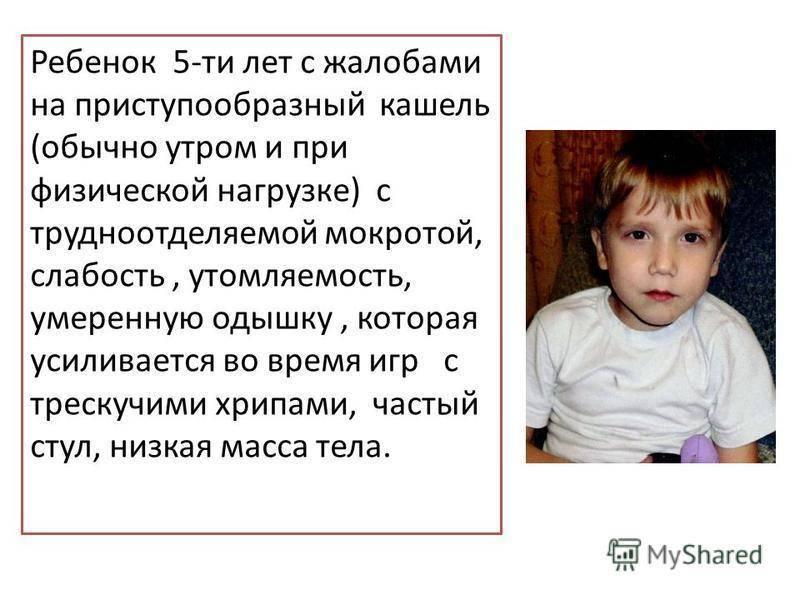 Кашель у ребенка после бега дома