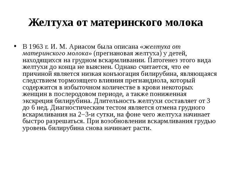 Прегнановая желтуха... - запись пользователя татьяна (homyack) в сообществе грудное вскармливание в категории другие проблемы - babyblog.ru