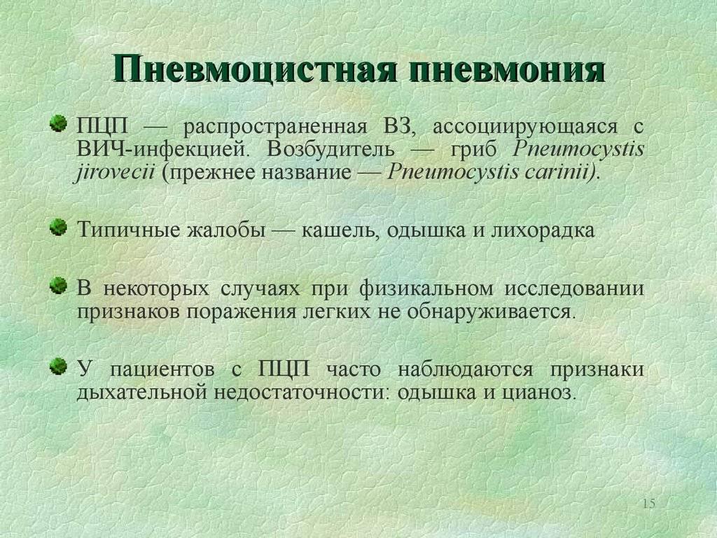 Пневмоцистоз (пневмоцистная пневмония) - описание болезни