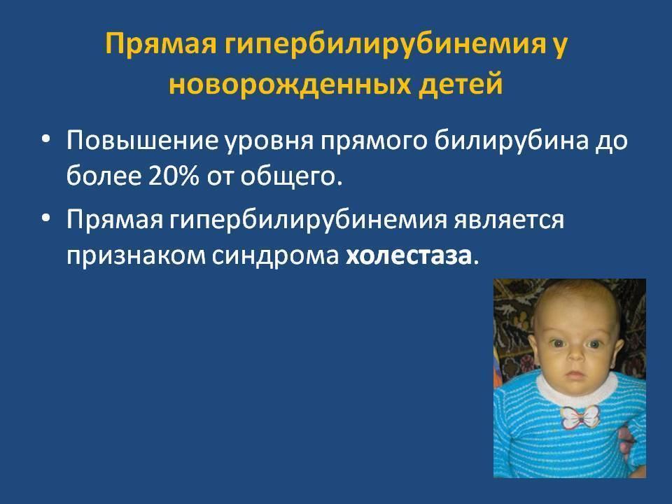 гипербилирубинемия при беременности
