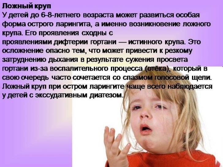 Круп у детей симптомы комаровский. симптомы и лечение ложного крупа у детей. лечение на госпитальном этапе