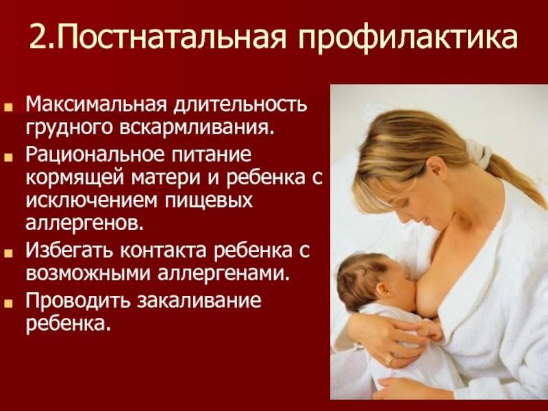 Чем лечить аллергический дерматит у кормящей мамы