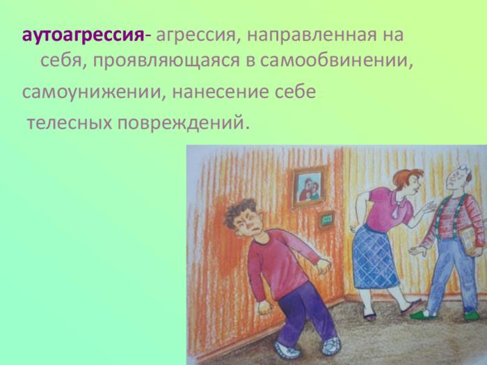 Аутоагрессия