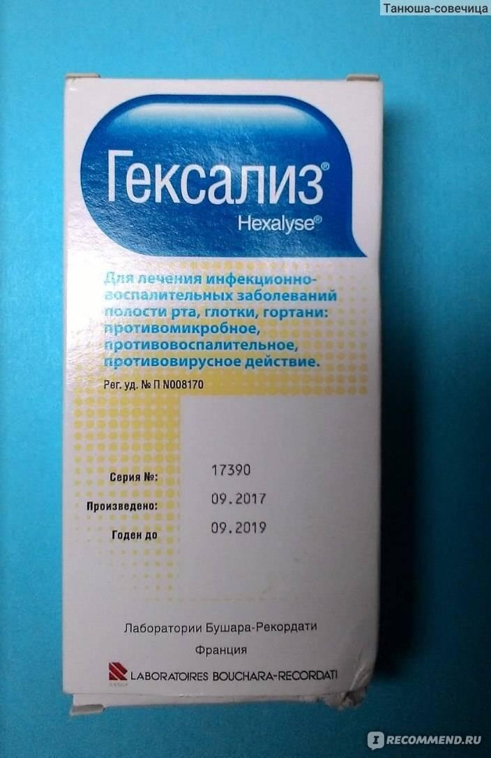 Эффективные лекарства от ларингита