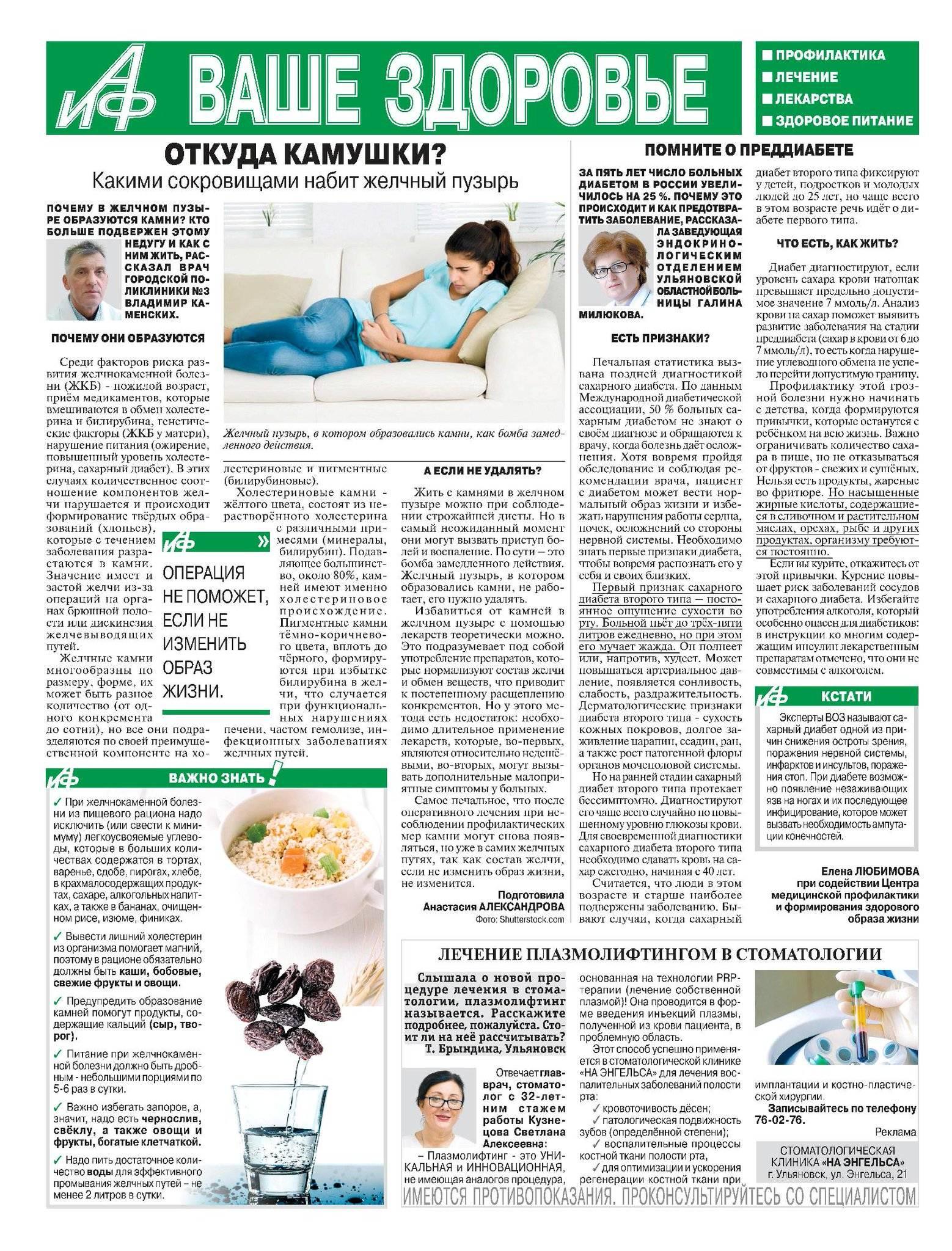 диета при заболевание желчного пузыря