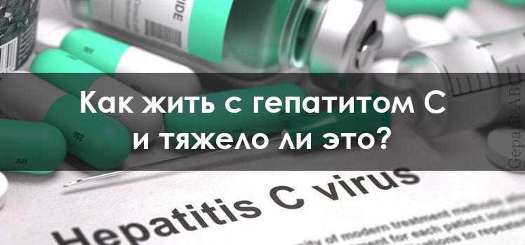 обнаружили гепатит с что делать
