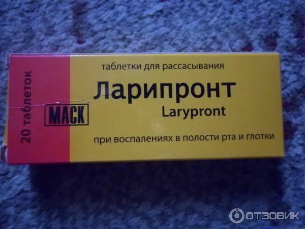 Таблетки для рассасывания при ларингите