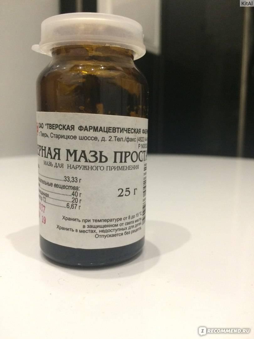 Эффективные мази и крема от демодекоза у человека