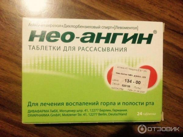 Самые эффективные таблетки для рассасывания от горла