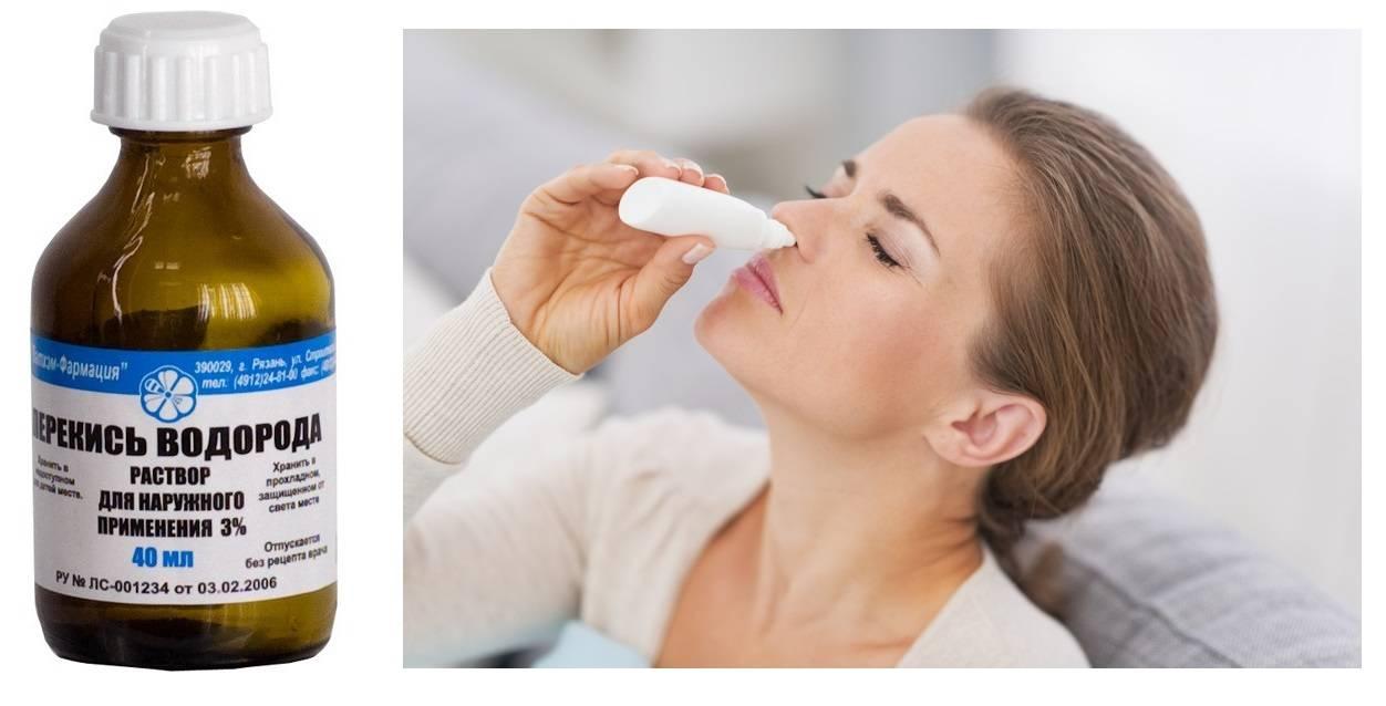 лечить насморк перекисью водорода