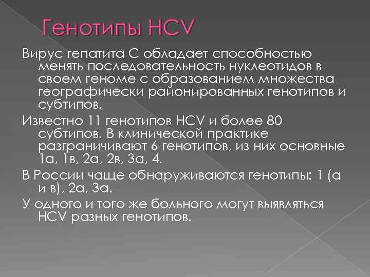Гепатит с 2 генотип прогноз и лечение