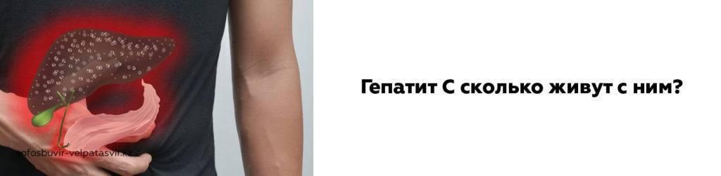 гепатит в продолжительность жизни
