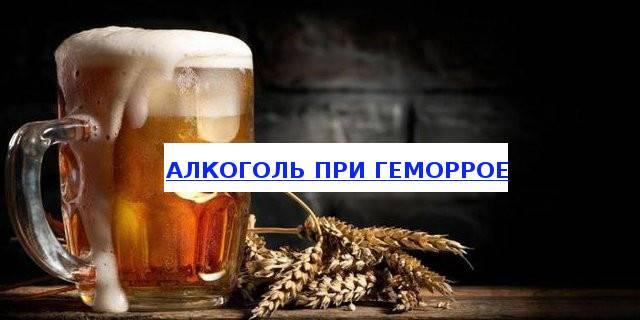 геморрой и алкоголь совместимость