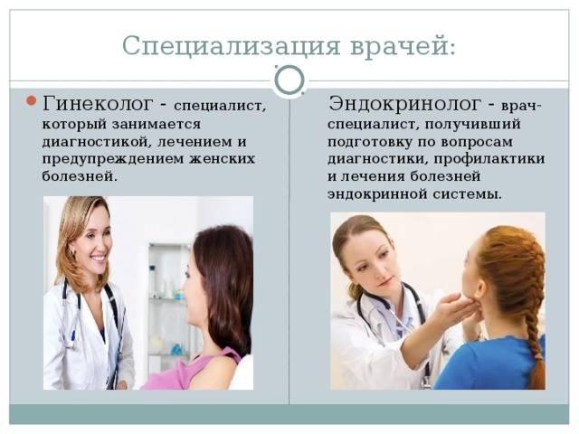 как называется врач по щитовидной железе