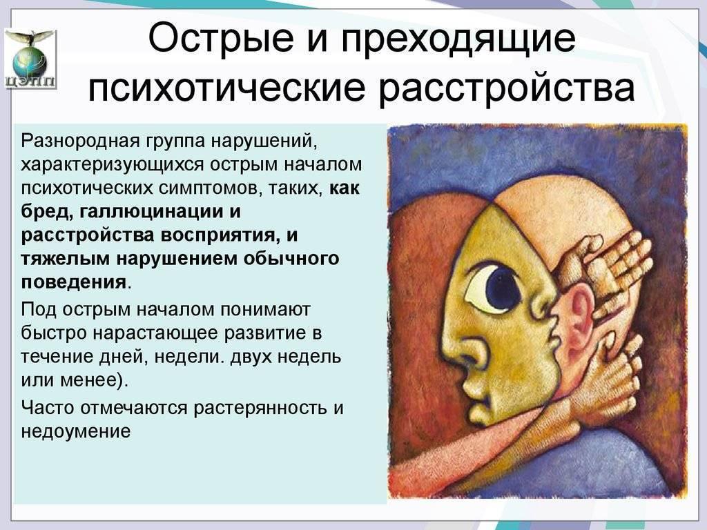 Острое полиморфное психотическое расстройство с признаками шизофрении