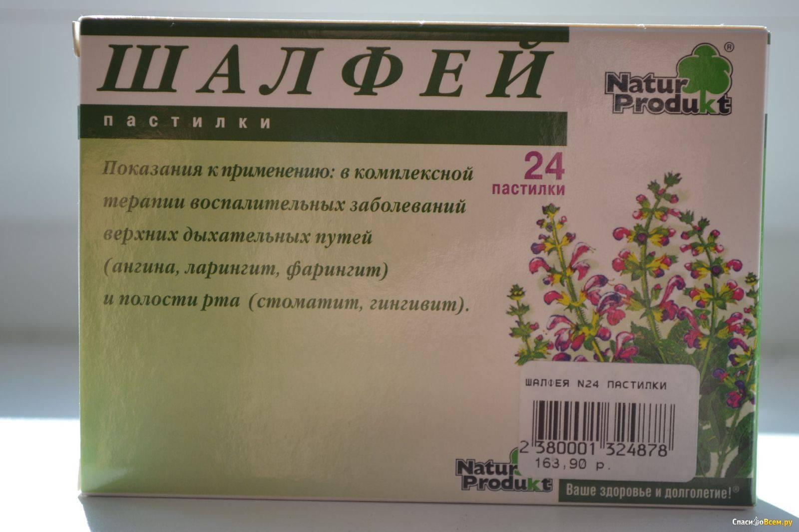 Рассасывающие таблетки от кашля для детей. список, названия, как принимать