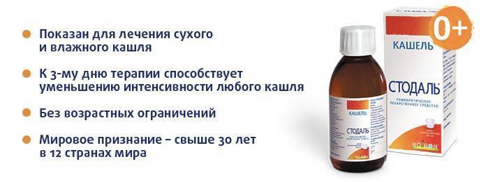 Какой сироп от кашля можно при беременности в третьем триместре