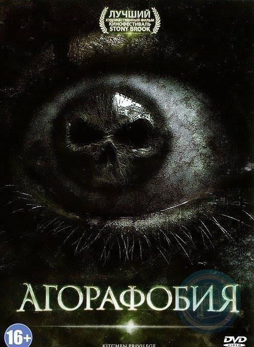 агорафобия лечение