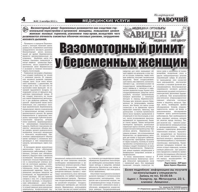 Лечение вазомоторного ринита при беременности