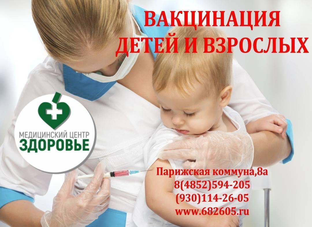 Прививка от гепатита а детям: лучшие вакцины, рекомендации по подготовке и возможные побочные эффектыдиагностика и лечение печени и желчного пузыря