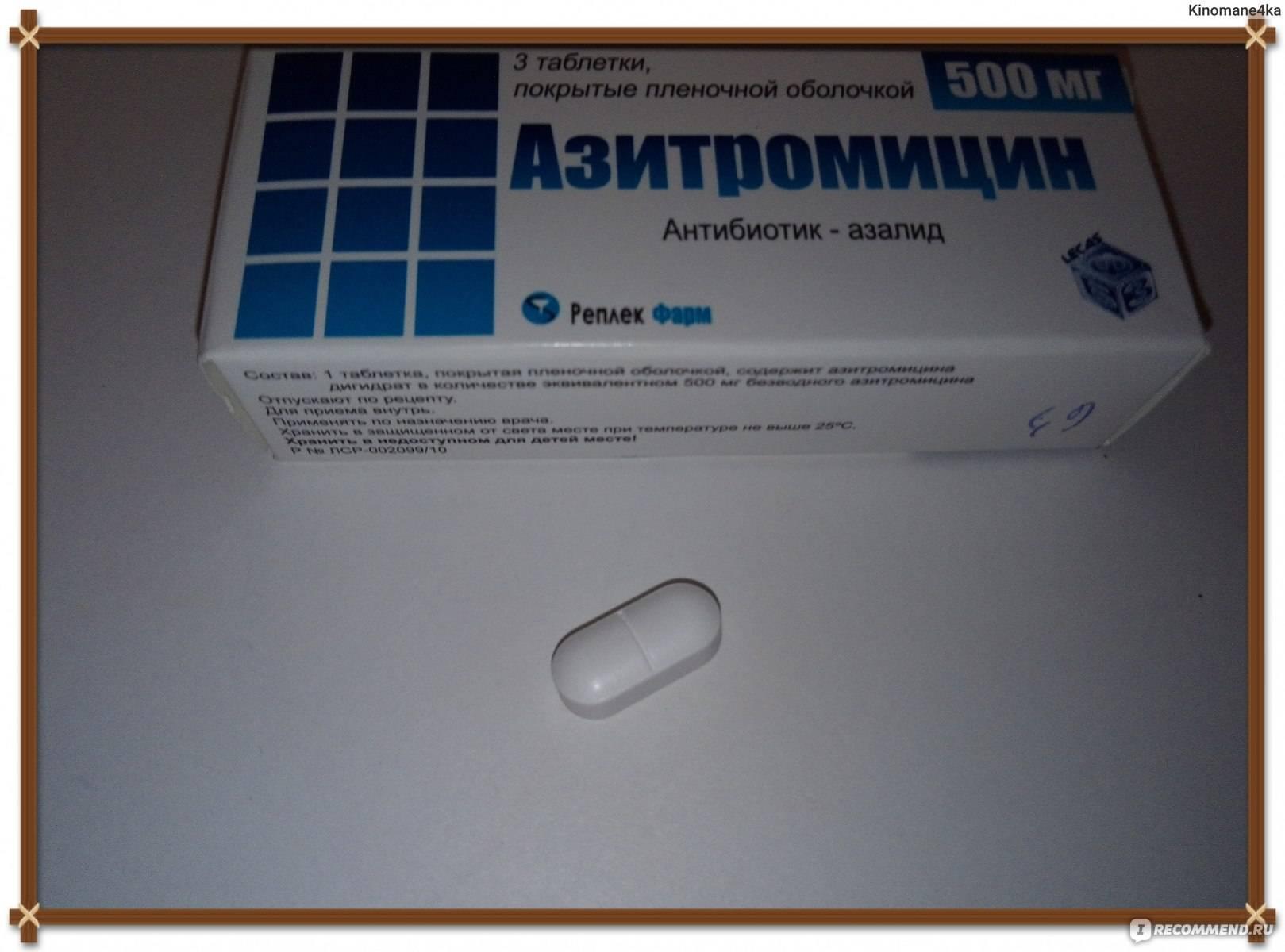 синусит антибиотик