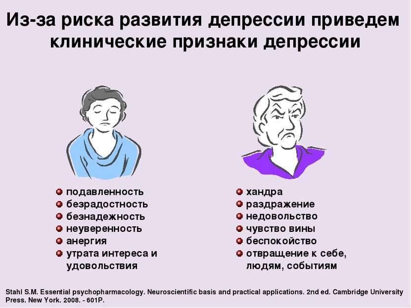Причины и симптомы депрессии у женщин