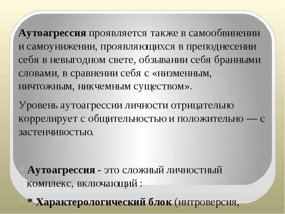 Аутоагрессия — википедия