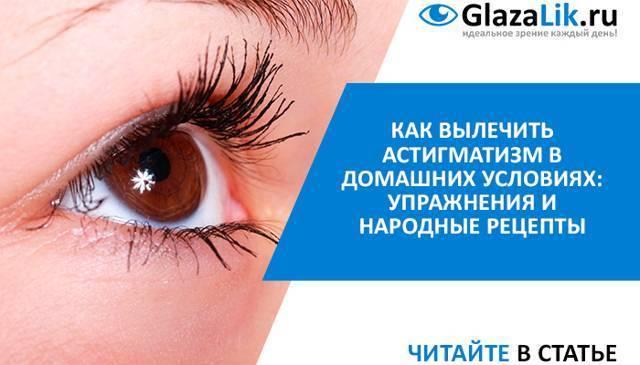 Как определить астигматизм: проверка зрения, диагностика, как выявляет диагноз специалист, каким образом проверить самостоятельно