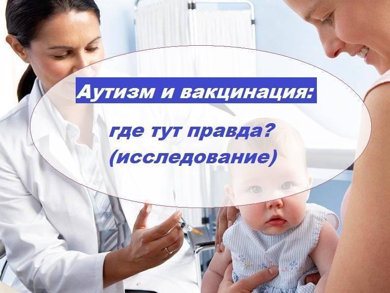 Прививки и аутизм: история с последствиями