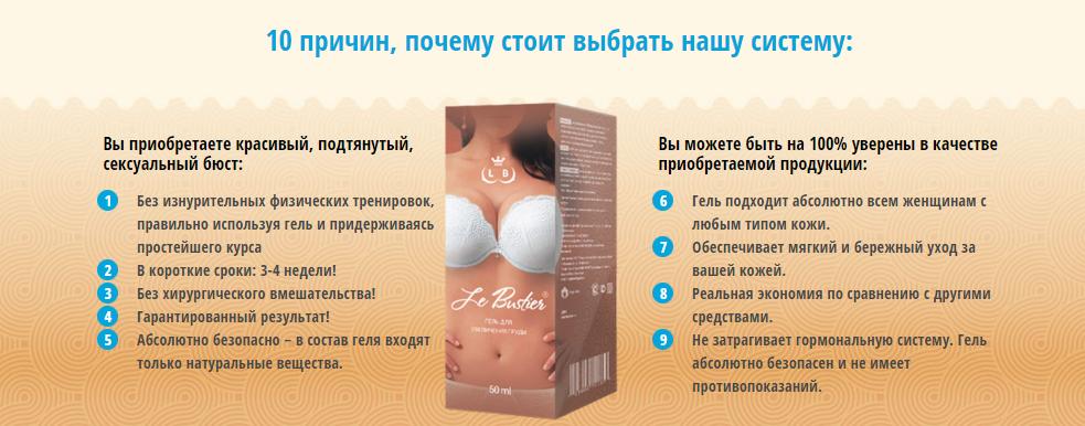 Эффективные таблетки для увеличения груди: обзор препаратов, которые работают