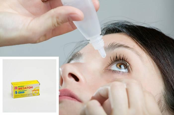 Глазные капли мезатон