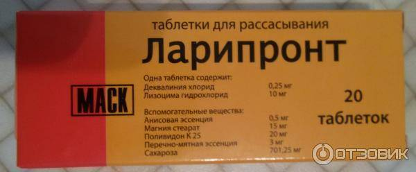 Лечение ларингита