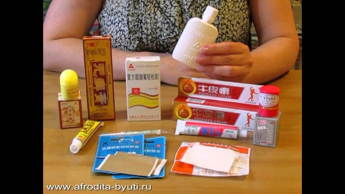 Китайские мази, крема, пластыри и лосьоны от псориаза