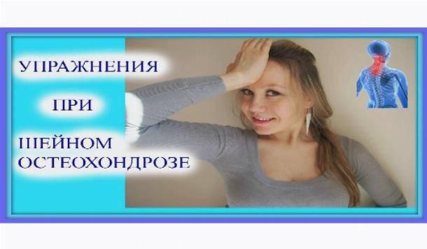 панические атаки шейный остеохондроз