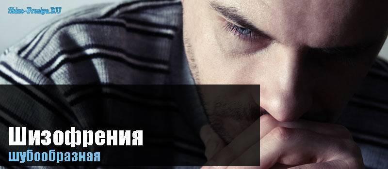 Что такое шубообразная шизофрения: течение и симптомы